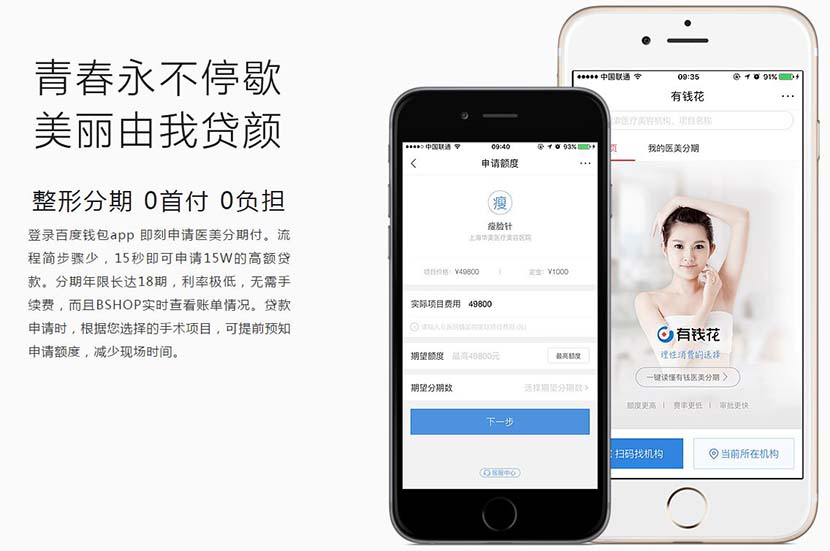 A screenshot from Shanghai Mylike Aesthetic Plastic Hospital's website shows how facelift patients can apply for loans through Baidu's app.