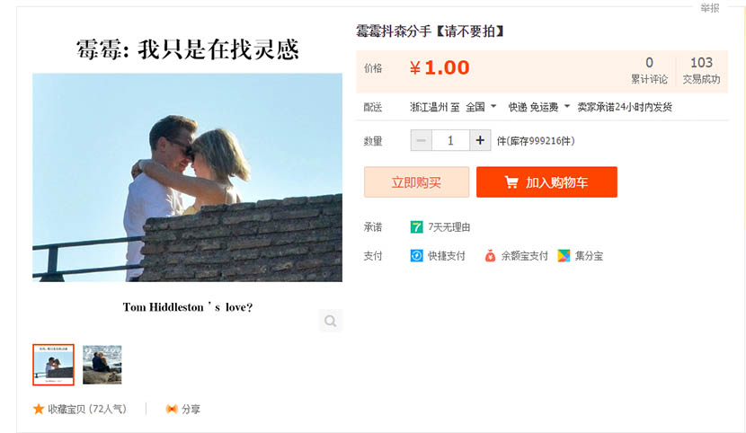 A screenshot from Taobao.com shows the price of 'break-up insurance' for Taylor Swift and Tom Hiddleston set at 1 yuan.